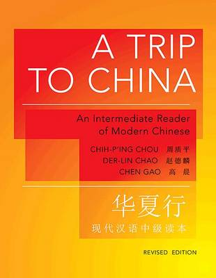 A Trip to China: An Intermediate Reader of Modern Chinese