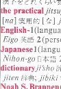 The Practical English-Japanese Dictionary