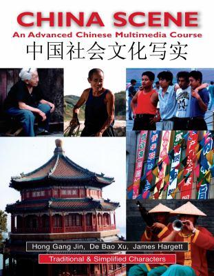 China Scene: An Advance Chinese Multimedia Course = [Zhongguo She Hui Wen Hua XIE Shi]