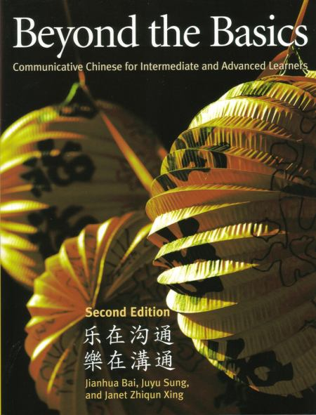 Beyond the Basics: Communicative Chinese for Intermediate and Advanced Learners