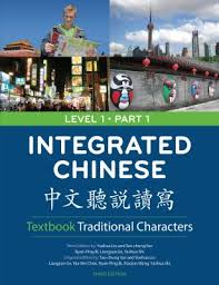 Integrated Chinese Level 1 Part 1 - Textbook (Traditional Characters)