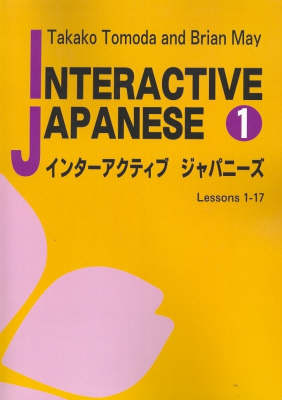 Interactive Japanese 1: Lessons 1-17