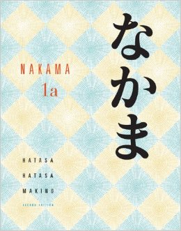 Nakama 1A Introductory Japanese + Nakama 1 Audio CD-ROM (2)