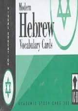 Hebrew: Modern Vocabulary Cards