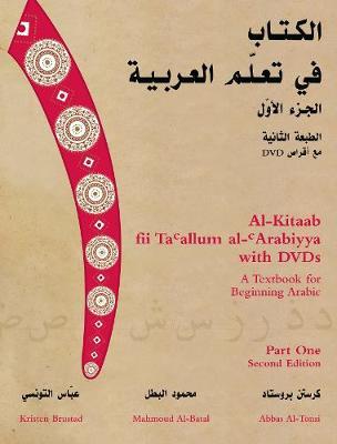 Al-Kitaab Fii Tacallum Al-Arabiyya: A Textbook for Beginning Arabic: Part 1