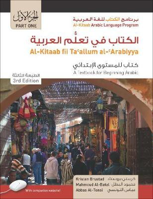 Al-Kitaab Fii Ta Callum Al-cArabiyya: A Textbook for Beginning Arabic: Part One: Pt. 1