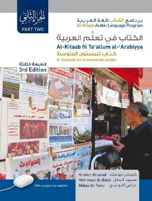 Al-kitaab Fii Ta Callum Al-cArabiyya: A Textbook for Intermediate Arabic: Part Two