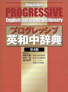Progressive English Japanese Dictionary