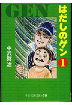 Hadashi No Gen (1) ( Chuko Bunko Comic Edition)