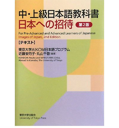 Images of Japan: Text: For Pre-Advanced and Advanced Learners of Japanese