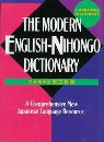 The Modern English-Nihongo Dictionary