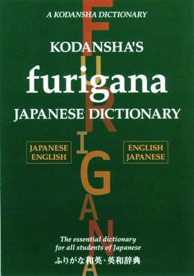 Kodansha's Furigana Japanese Dictionary: Japanese-English/English-Japanese