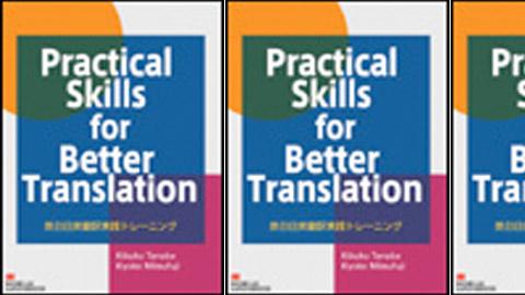 Practical Skills for Better Translation