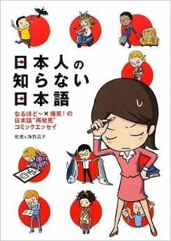 Nihonjin No Shiranai Nihono #1