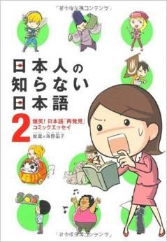 Nihonjin No Shiranai Nihongo #2