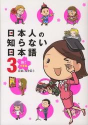 Nihonjin No Shiranai Nihongo #3
