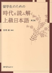Ryugakusei no tame no jidai o yomitoku jokyu Nihongo