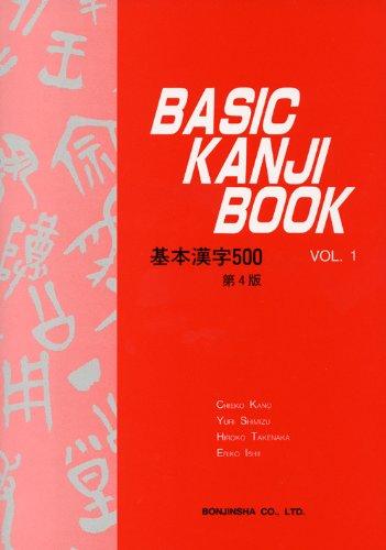 Basic Kanji Book: v. 1