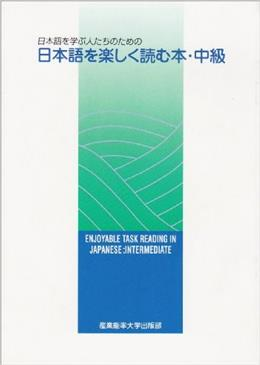 Nihongo O Tanoshiku Yomu Hon: Chukyu Enjoyable Task Reading N Japanese: Intermediate