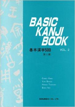 Basic Kanji Book: v. 2