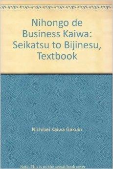 Nihongo De Bijinesu Kiawa : Text 1