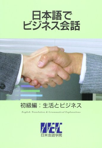 Nihongo De Bijinesu Kiawa - English Translation & Grammar Explanation