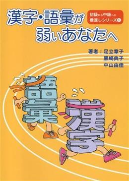 Kanji Goi Ga Yowai Anata E: Beginners To Intermediate