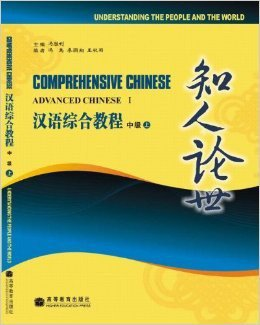 Understanding the People and the World: Comprehensive Chinese - Advanced Chinese: Vol. 1