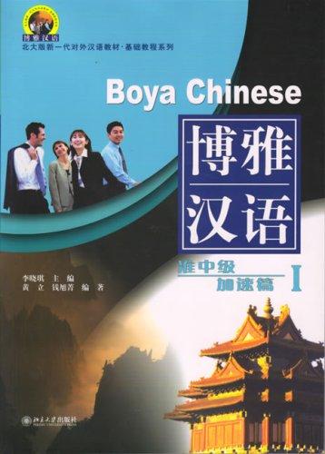 Boya Chinese - Zhun Zhongji Jiasu Pian: Volume 1