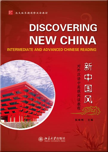 Discovering New China: Intermediate and Advanced Chinese Reading