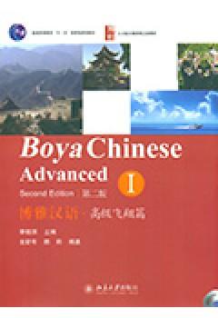 Boya Chinese: Advanced: Volume 1