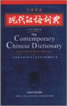 The Contemporary Chinese Dictionary Simplified Characters
