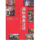 International Business Chinese: v. 2