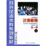 Hanyu Jiaocheng: v. 1-A
