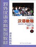 Hanyu Jiaocheng: v. 1-B