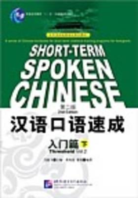 Short-Term Spoken Chinese - Threshold Vol.2: Volume 2