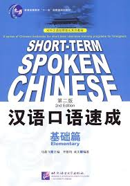 Short Term Spoken Chinese: Elementary