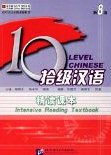 Ten Level Chinese Level 8: Intensive Reading Textbook