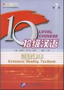 10 Level Chinese (Level 7): Extensive Reading Textbook