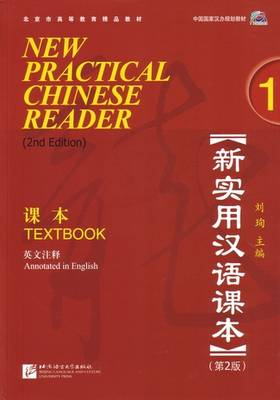 New Practical Chinese Reader: Textbook
