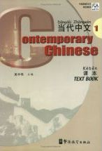 Contemporary Chinese: v. 1: Textbook