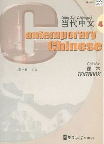 Contemporary Chinese: v. 4: Textbook