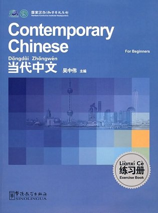 Contemporary Chinese for Beginners - Excercise Book