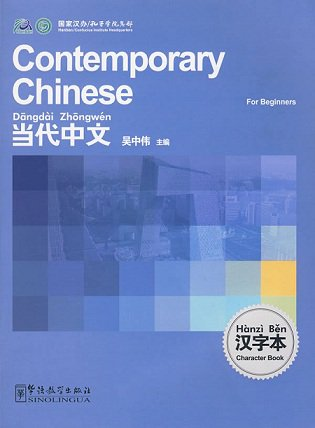 Contemporary Chinese for Beginners - Character Book