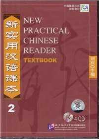 New Practical Chinese Reader: Vol. 2: Textbook