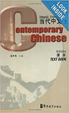 Contemporary Chinese for Beginners: Textbook, Exercise Book MP3