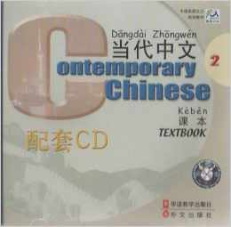 Contemporary Chinese: Vol. 2