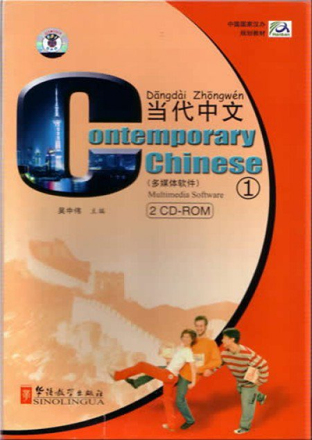Contemporary Chinese Multimedia Software Vol.1: Vol. 1