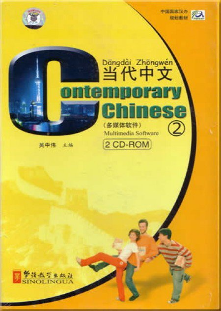Contemporary Chinese Multimedia Software Vol.2: Vol. 2