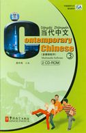 Contemporary Chinese Multimedia Software Vol.3: Vol. 3